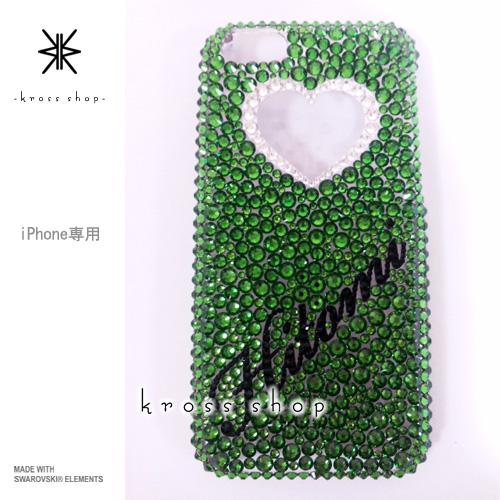 iPhoneX iPhone8 PLUS iPhone7ケース iPhone7 PLUS iPhone6s PLUS iPhoneSE iPhoneXケース iPhone8ケース スワロフスキー デコ ケース カバー キラキラ デコ電 名入れ 名前入り ブランド 大人 かわいい -グリーンベースのネーム入れ(ハート、クリスタル)-