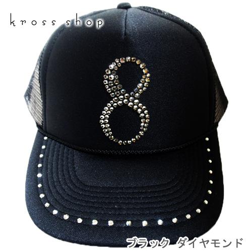 スワロフスキー キャップ スワロ 帽子 数字 ナンバー デコ デコキャップ ラインストーン -ブラック&ブラックダイヤモンド-