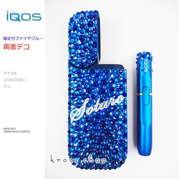 【ブルーのIQOS本体キット込み】アイコス iQOS 2.4 PLUS 限定カラー 本体 電子タバコ サファイアブルー デコ スワロフスキー キラキラ ブルー系3色のMIX 青 サファイヤブルー イニシャル入れ 名入れ 名前入り ネーム デコレーション ケースやカバーではなく本体にデコ 2