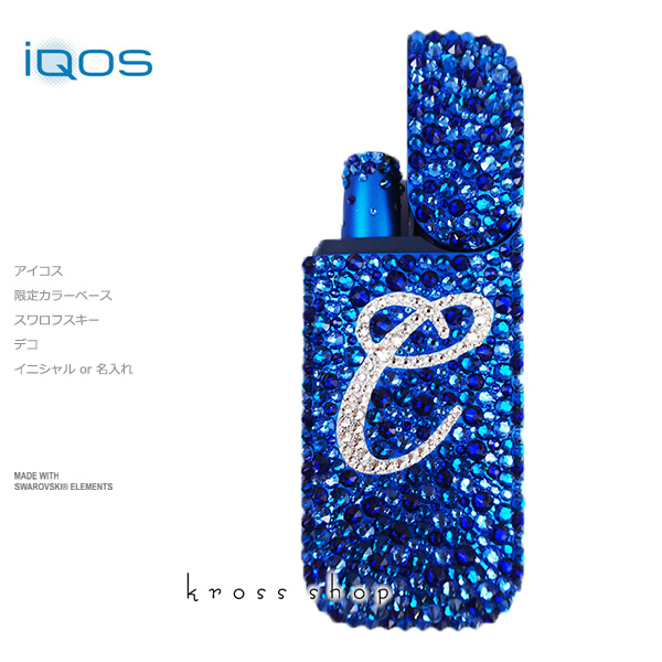 【ブルーのIQOS本体キット込み】アイコス iQOS 2.4 PLUS 限定カラー 本体 電子タバコ サファイアブルー デコ スワロフスキー キラキラ ブルー系3色のMIX 青 サファイヤブルー イニシャル入れ 名入れ 名前入り ネーム デコレーション ケースやカバーではなく本体にデコ 3