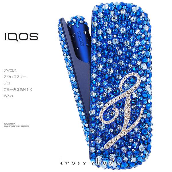 【新型IQOS本体キット込み】アイコス3 IQOS3 本体 キット アイコス IQOS ステラーブルー 電子タバコ キャップ ドアカバー デコ アイコスキャップ IQOSキャップ スワロフスキー キラキラ ブルーベースのイニシャル入れ 名入れ 名前入り ネーム デコレーション