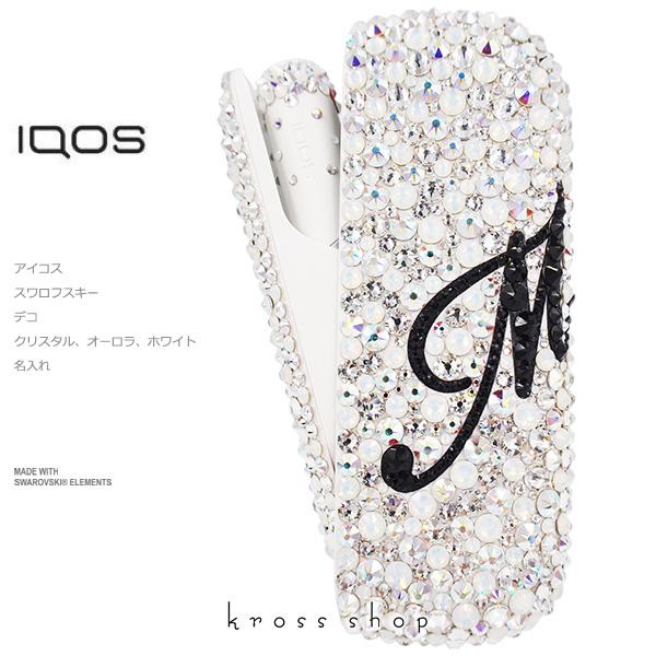 【新型IQOS本体キット込み】アイコス3 デュオ IQOS3 DUO 本体 キット アイコス IQOS ウォームホワイト 電子タバコ キャップ ドアカバー デコ アイコスキャップ IQOSキャップ スワロフスキー キラキラ クリスタル、オーロラ、ホワイトのイニシャル入れ 名入れ 名前入り
