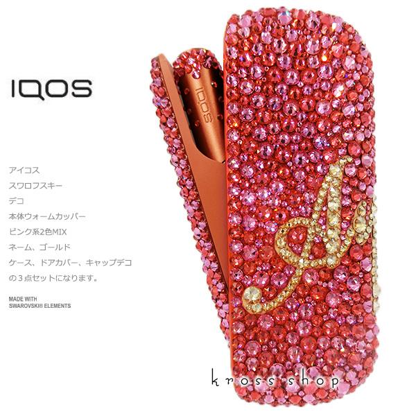 【3点セット】アイコス3 デュオ IQOS3 DUO ケース カバー 電子タバコ キャップ ドアカバー デコ アイコスキャップ IQOSキャップ アイコス3ケース IQOS3ケース スワロフスキー キラキラ 名入れ イニシャル ネーム ウォームカッパー レッド ピンク系