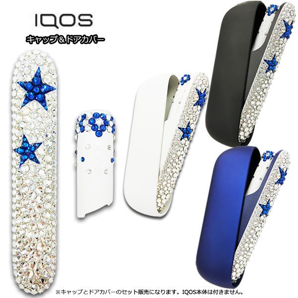 【2点セット】アイコス3 デュオ IQOS3 DUO ドアカバーとキャップのセット販売 ウォームホワイト 純正 正規品 デコ ホワイト 白 スワロフスキー ラインストーン 星 スター キラキラ 送料無料 代引き可能