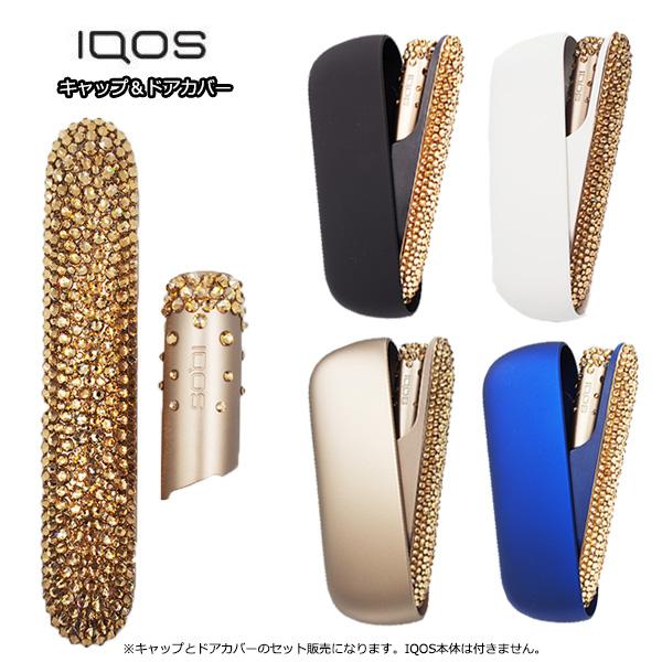 【2点セット】アイコス3 デュオ IQOS3 DUO ドアカバーとキャップのセット販売 ブリリアントゴールド 純正 正規品 デコ スワロフスキー ラインストーン ゴールド キラキラ 送料無料 代引き可能