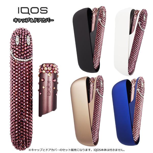 【2点セット】アイコス3 IQOS3 ドアカバーとキャップのセット販売 ダークブロンズ 純正 正規品 デコ スワロフスキー ラインストーン スマイル ニコちゃん キラキラ 送料無料 代引き可能