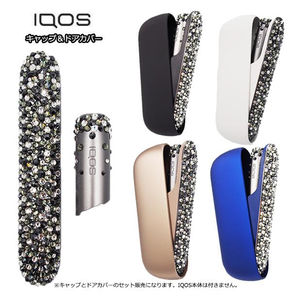 【2点セット】アイコス3 IQOS3 ドアカバーとキャップのセット販売 ピューター 純正 正規品 デコ スワロフスキー ラインストーン キラキラ 送料無料 代引き可能
