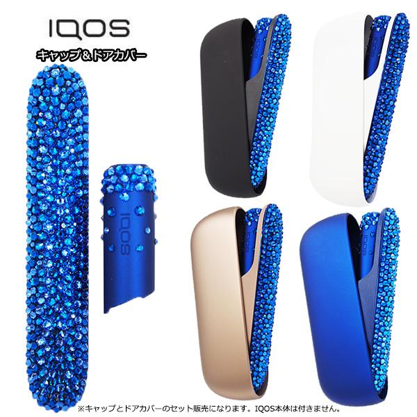 【2点セット】アイコス3 IQOS3 ドアカバーとキャップのセット販売 ステラ―ブルー 純正 正規品 デコ スワロフスキー ラインストーン キラキラ 送料無料 代引き可能