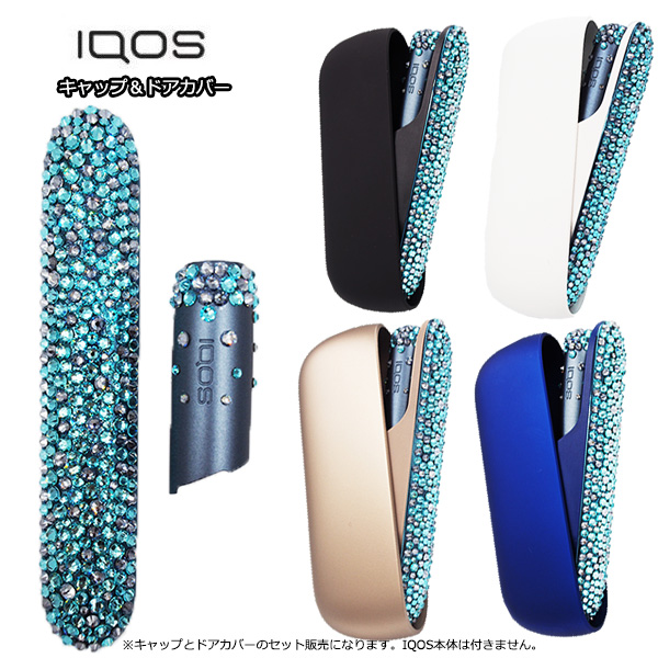 【2点セット】アイコス3 IQOS3 ドアカバーとキャップのセット販売 スチールブルー 純正 正規品 デコ スワロフスキー ラインストーン キラキラ 送料無料 代引き可能