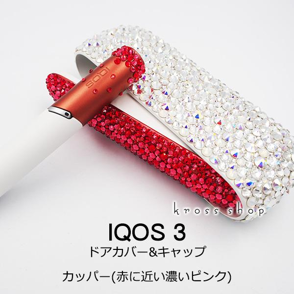 【新型IQOS本体キット込み】アイコス3 IQOS3 本体 キット アイコス IQOS ウォームホワイト 電子タバコ キャップ ドアカバー カッパー デコ アイコスキャップ IQOSキャップ スワロフスキー キラキラ イニシャル入れ 名入れ 名前入り ネーム デコレーション