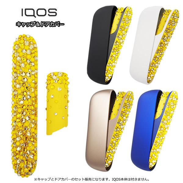 【2点セット】アイコス3 デュオ IQOS3 DUO ドアカバーとキャップのセット販売 ソフトイエロー 純正 正規品 デコ スワロフスキー ラインストーン ピンク系 キラキラ 送料無料 代引き可能