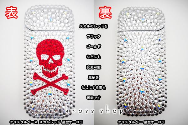 【IQOS本体キット込み】アイコス iQOS 2.4 PLUS 本体 電子タバコ ホワイト カスタム デコ スワロフスキー キラキラ クリスタルベース スカル 星柄 デコレーション ケースやカバーではなく本体にデコ