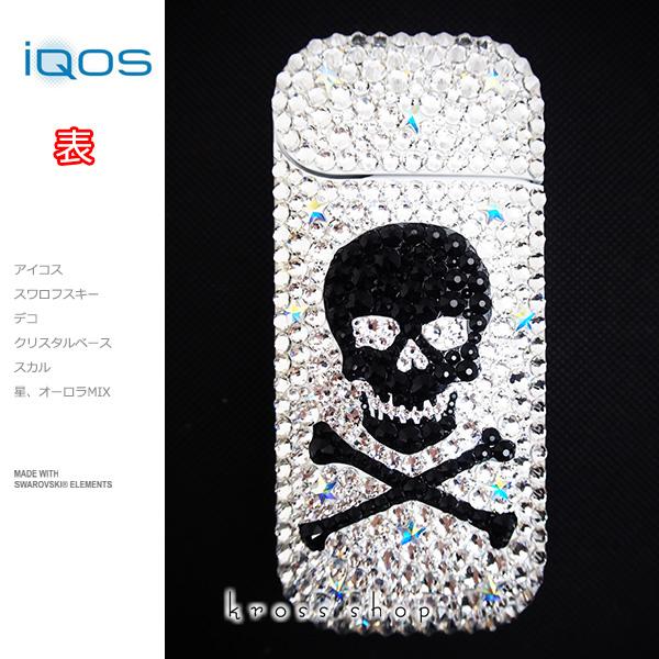 【IQOS本体キット込み】アイコス iQOS 2.4 PLUS 本体 電子タバコ ホワイト カスタム デコ スワロフスキー キラキラ スカル クリスタルベース デコレーション ケースやカバーではなく本体にデコ