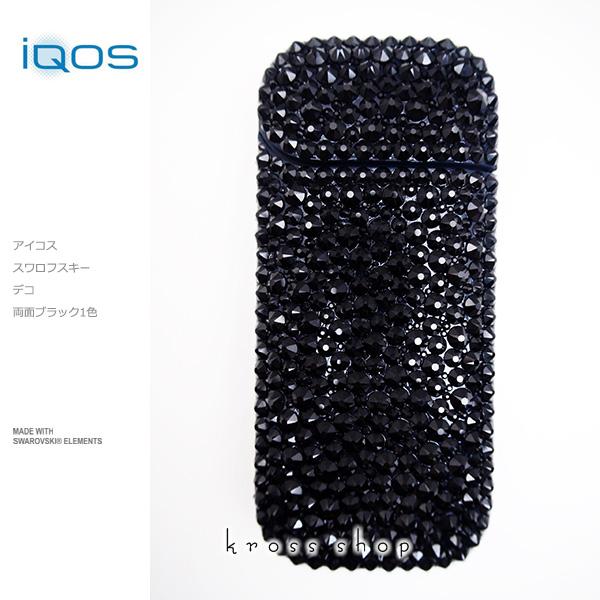 【IQOS本体キット込み】アイコス iQOS 2.4 PLUS 本体 電子タバコ ネイビー カスタム デコ スワロフスキー キラキラ スカル ブラックベース デコレーション ケースやカバーではなく本体にデコ
