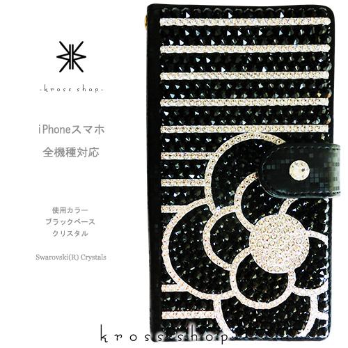 【全機種対応】【片面】iPhoneXS Max iPhoneXR iPhoneX iPhone8 iPhone7 PLUS 6s SE GALAXY S9 S8 + Note8 XPERIA XZ2 スマホケース カバー 手帳型 スワロフスキー デコ かわいい デコ ケース カバー キラキラ -カメリア&ボーダー(クリスタル)-