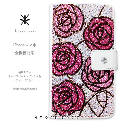 スマホケース 手帳型 全機種対応【片面】iPhone XS Max iPhone XR iPhoneX iPhone8 iPhone7 PLUS 6s GALAXY S9+ Note8 XPERIA XZ3 カバー スワロフスキー デコ かわいい デコ ケース カバー キラキラ -バラ柄(1)-薔薇