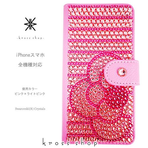 【片面】iPhone XS iPhone XS Max iPhone XR iPhone X iPhone8 iPhone8 PLUS iPhone7 iPhone7 PLUS iPhone6S PLUS プラス手帳型 ケース カバー スワロフスキー デコ キラキラ デコ電 -カメリア&ボーダー(ピンク&ライトピンク)-
