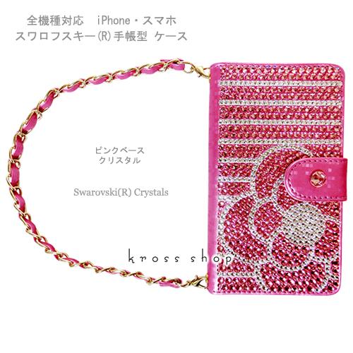 【全機種対応】【片面】iPhoneX iPhone8 iPhone7 6s SE GALAXY S9 S7 Edge XPERIA XZ2 XZ1 XZs スマホケース カバー 手帳型 スワロフスキー デコ かわいい デコ ケース カバー キラキラ -カメリアボーダー&ランダム(ピンク系)-