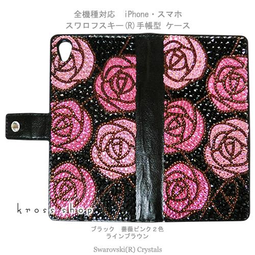 【全機種対応】【両面デコ】iPhoneXS Max iPhoneXR iPhoneX iPhone8 iPhone7 PLUS 6s SE GALAXY S9 S8 + Note8 XPERIA XZ2 スマホケース カバー 手帳型 スワロフスキー デコ かわいい デコ ケース カバー キラキラ -薔薇、バラ柄(1)ブラックベース-