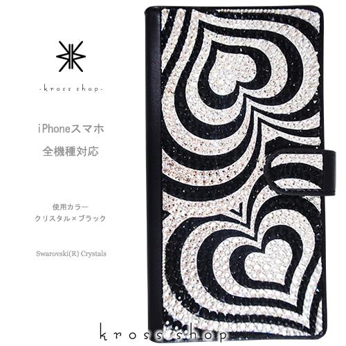 【全機種対応】【片面】iPhoneXS Max iPhoneXR iPhoneX iPhone8 iPhone7 PLUS 6s SE GALAXY S9 S8 + Note8 XPERIA XZ2 スマホケース カバー 手帳型 スワロフスキー デコ かわいい デコ ケース カバー キラキラ -ハートプッチ(ブラック&クリスタル)-