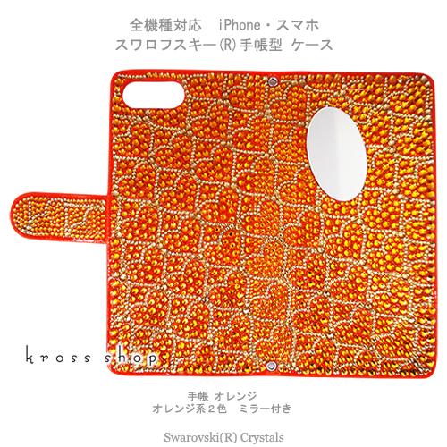 【全機種対応】【全面デコ】iPhoneXS Max iPhoneXR iPhoneX iPhone8 iPhone7 PLUS 6s SE GALAXY S9 S8 + Note8 XPERIA XZ2 スマホケース カバー 手帳型 スワロフスキー デコ かわいい デコ ケース カバー キラキラ -かくれハート&ミラー付き(オレンジ系2色)-
