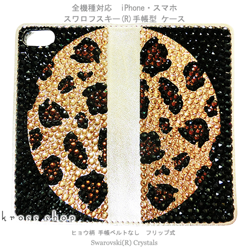 【両面デコ】iPhone XS Max iPhone XR iPhoneX iPhone8 iPhone7 PLUS 6s GALAXY S9+ Note8 XPERIA XZ3 カバー スワロフスキー デコ かわいい デコ ケース カバー キラキラ -本革ゴールドの手帳ベース(豹柄)-
