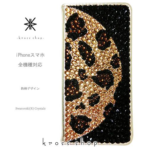 【片面デコ】iPhone11 Pro iPhone XS Max iPhone XR iPhoneX iPhone11ケース GALAXY S10+ XPERIA 5 1 ACE XZ3 カバー スワロフスキー デコ かわいい デコ ケース カバー キラキラ -本革ゴールドの手帳ベース(豹柄)-