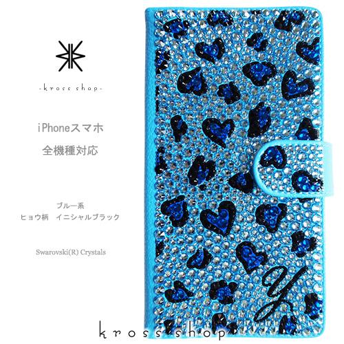 【全機種対応】【片面】iPhoneXS Max iPhoneXR iPhoneX iPhone8 iPhone7 PLUS 6s SE GALAXY S9 S8 + Note8 XPERIA XZ2 スマホケース カバー 手帳型 スワロフスキー デコ かわいい デコ ケース カバー キラキラ -豹柄(ブルー系)-