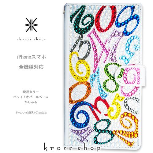 【全機種対応】【片面】iPhoneXS Max iPhoneXR iPhoneX iPhone8 iPhone7 PLUS 6s SE GALAXY S9 S8 + Note8 XPERIA XZ2 スマホケース カバー 手帳型 スワロフスキー デコ かわいい デコ ケース カバー キラキラ数字 -マルチナンバー(ホワイトベースからふる)-