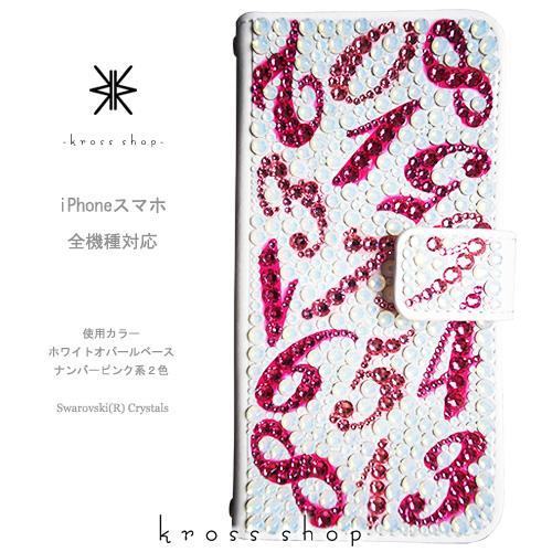 スマホケース 手帳型 全機種対応【片面】iPhone XS Max iPhone XR iPhoneX iPhone8 iPhone7 PLUS 6s GALAXY S9+ Note8 XPERIA XZ3 カバー スワロフスキー デコ かわいい デコ ケース カバー キラキラ -マルチナンバー2(ピンク)-