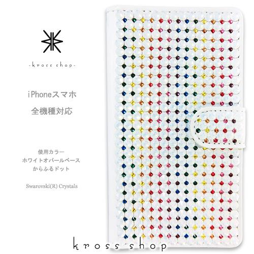 【全機種対応】【片面】iPhoneX iPhone8 iPhone7 PLUS 6s SE GALAXY S9 S8 Note8+ S7 XPERIA XZ2 XZ1 XZs スマホケース カバー 手帳型 スワロフスキー デコ かわいい デコケース デコカバー キラキラ -ホワイトベースのからふるドット-