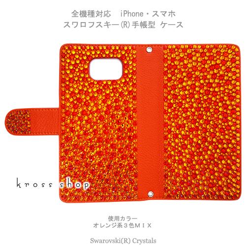 【両面デコ】らくらくスマートフォンme らくらくスマートフォン4 3 プレミアム 2 シンプルスマホ F-03K F-04J F-06F F-09E 401SH スワロフスキー 手帳型 デコ キラキラ ケース カバー デコ電 -オレンジ系ランダム-