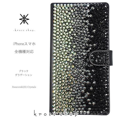 スマホケース 手帳型 全機種対応【片面】iPhone XS Max iPhone XR iPhoneX iPhone8 iPhone7 PLUS 6s GALAXY S9+ Note8 XPERIA XZ3 カバー スワロフスキー デコ かわいい デコ ケース カバー キラキラ -ブラックグラデーション-