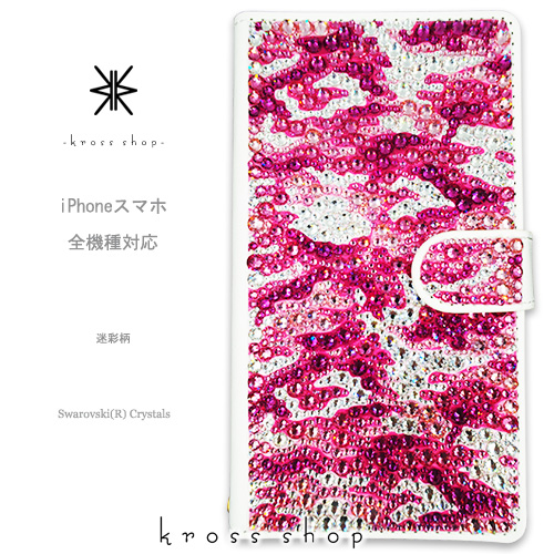 スマホケース 手帳型 全機種対応【片面】iPhone XS Max iPhone XR iPhoneX iPhone8 iPhone7 PLUS 6s GALAXY S9+ Note8 XPERIA XZ3 カバー スワロフスキー デコ かわいい デコ ケース カバー キラキラ -迷彩柄 ピンク系-