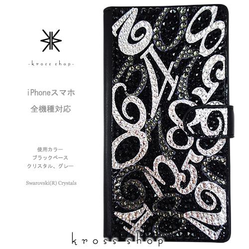【全機種対応】【片面】iPhoneXS Max iPhoneXR iPhoneX iPhone8 iPhone7 PLUS 6s SE GALAXY S9 S8 + Note8 XPERIA XZ2 手帳型 デコ スワロフスキー ケース カバー かわいい デコ ケース カバー キラキラ 数字 -マルチナンバー(ブラックダイヤ&クリスタル)-