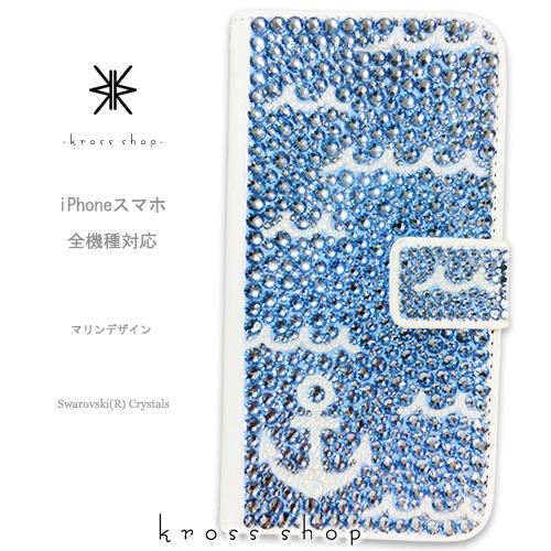 スマホケース 手帳型 全機種対応【片面】iPhone XS Max iPhone XR iPhoneX iPhone8 iPhone7 PLUS 6s GALAXY S9+ Note8 XPERIA XZ3 カバー スワロフスキー デコ かわいい デコ ケース カバー キラキラ -マリン ウェーブ(波デザイン)-