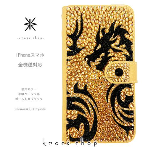 スマホケース 手帳型 全機種対応【片面】iPhone11 Pro iPhone XS Max iPhone XR iPhoneX iPhone11ケース GALAXY S10+ XPERIA 5 1 ACE XZ3 カバー スワロフスキー デコ かわいい デコ ケース カバー キラキラ -トライバルドラゴン(ゴールドベース)-