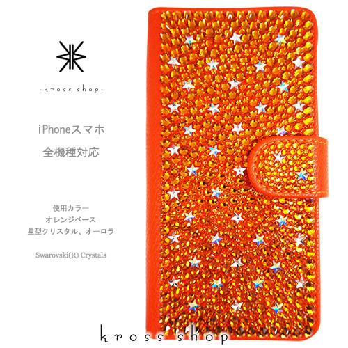 スマホケース 手帳型 全機種対応【片面】iPhone XS Max iPhone XR iPhoneX iPhone8 iPhone7 PLUS 6s GALAXY S9+ Note8 XPERIA XZ3 カバー スワロフスキー デコ かわいい デコ ケース カバー キラキラ -オレンジベース星柄-