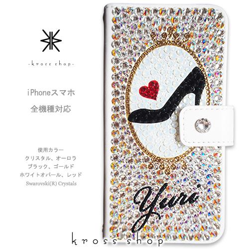【全機種対応】【片面】iPhoneXS Max iPhoneXR iPhoneX iPhone8 iPhone7 PLUS 6s SE GALAXY S9 S8 + Note8 XPERIA XZ2 手帳型 デコ スワロフスキー ケース カバー かわいい デコ ケース カバー キラキラ -ミラーモチーフ&ハイヒール 名前入れ-