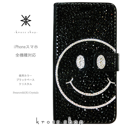 【全機種対応】【片面】iPhoneX iPhone8 iPhone7 PLUS 6s SE GALAXY S9 S8 Note8+ S7 XPERIA XZ2 XZ1 XZs スマホケース カバー 手帳型 スワロフスキー デコ かわいい デコケース デコカバー キラキラ -スマイルマーク(ブラックベース)-