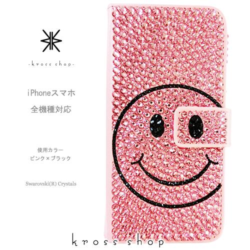 【片面】iPhone XS iPhone XS Max iPhone XR iPhone X iPhone8 iPhone8 PLUS iPhone7 iPhone7 PLUS iPhone6S PLUS プラス手帳型 ケース カバー スワロフスキー デコ キラキラ デコ電 -スマイル(ピンクベース)-