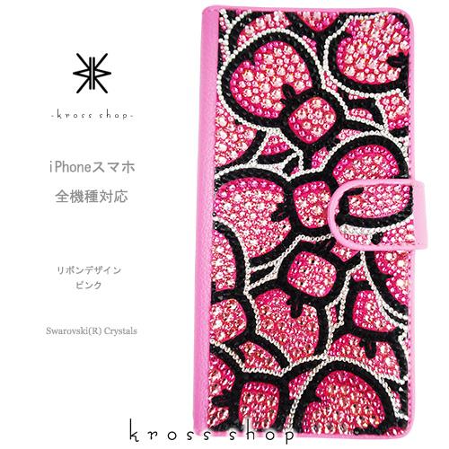 【片面】Nexus5x Nexus6P DIGNO T 302KC STREAM S 302HW EM01L EM01F スワロフスキー 手帳型 デコ キラキラ デコケース デコカバー デコ電 -ピンク系リボン ランダム-