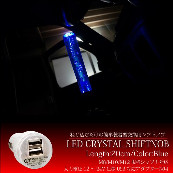 Crystal shift knob / 20 cm / Pink Purple shiny / MT LED bubble shift knobs  / General / 12 V car parts/custom / Interior / dress / accessories //_28209