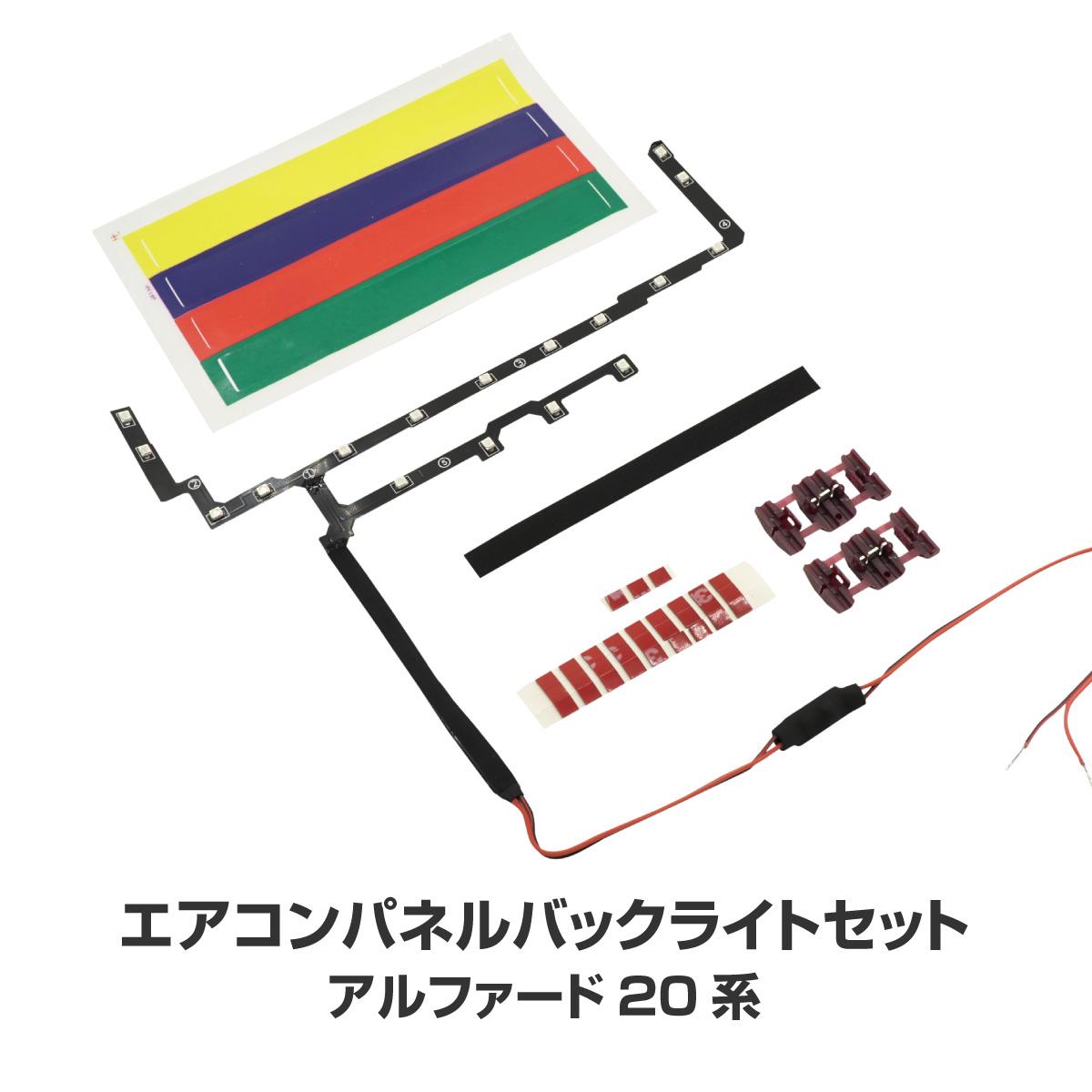 ヴェルファイア 20系 前期 後期 インジケーター LEDカラーチェンジシステム 青 打ち替え作業不要 基板加工無し エアコンパネル スイッチ部バックライト 液晶カラー変更フィルム ブルー レッド グリーン イエロー _59755v