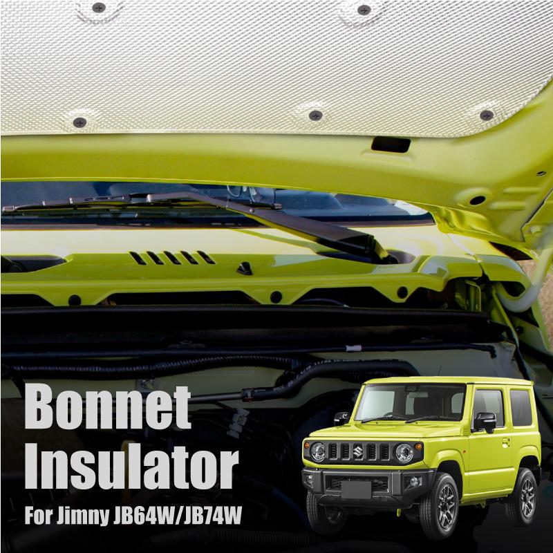 ジムニー JB64 ジムニーシエラ JB74 ボンネットインシュレーター エンジン遮音カバー ヒートプロテクター インシュレーションパッド 防音 本日の目玉 防振 アイドリング _60210 静音 断熱 営業 熱 デッドニング