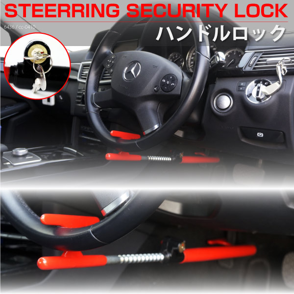 Auto Theft Prevention >> Easy Handle Lock Steering With Security And Spare Car Theft Anti Theft Prevention Equipment Vehicles Troll Simply By Attaching Rip Offs