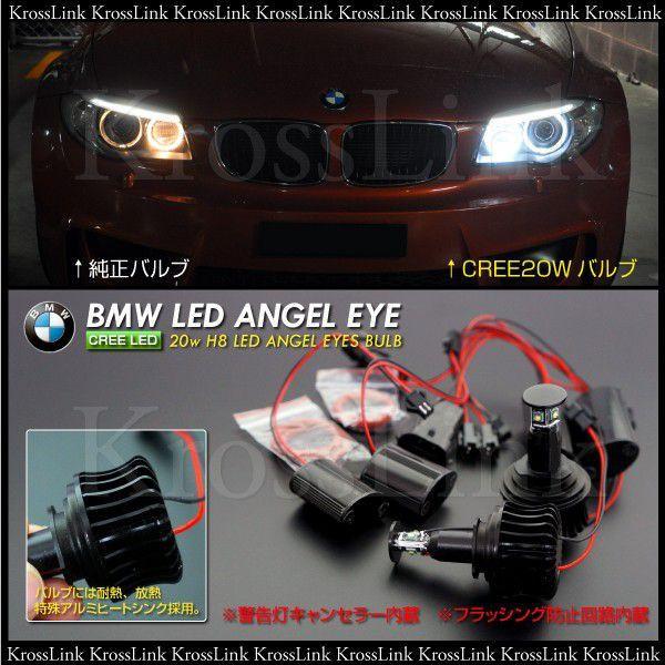 BMW LED H8 CREE/LED 20 W LED CCFL Angel eyes replacement valve E87 / late  /E82/E88/E90 late /E91 late /E92 early /E93 early /E90/E92/X1 E84/Z4  E89/E60