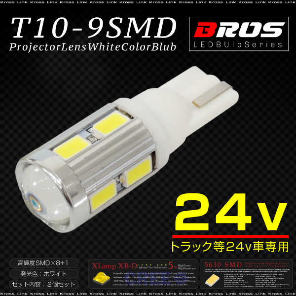 T10 LED white CREE 5630SMD 9 projector lens 24 V induction of two position lamp courtesy luggage maps vanity track large car parts wedge ball valve white 6000 K _ 22405