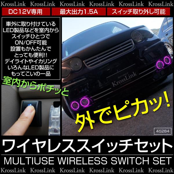 krosslink | Rakuten Global Market: Wireless Switch Kit universal ...