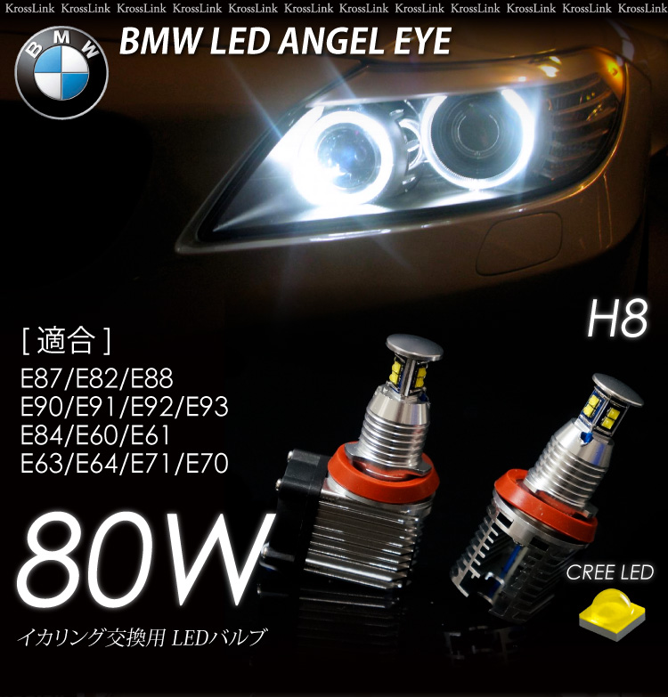 Krosslink 80 Bmw Angel Eyes W Replacement Bulb H8 Cree Led